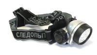 Фонарь налобный Сибирский Следопыт-Циклоп 5, 5L