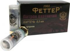Патрон Феттер 12х76, 44гр. Магнум картечь 8,5мм.