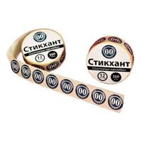 Набор наклеек СТИКХАНТ, шайба 12-00-350