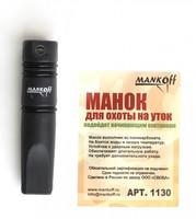 Манок 1130 плс Mankoff на утку, не требует навыков