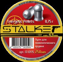 Пули Stalker Energetic pellets, 4,5мм., 0,75г. (250шт.)