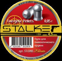 Пули Stalker Energetic pellets, 4,5мм., 0,85г. (250шт.)