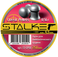 Пули Stalker Classic pellets, 4,5мм., 0,56г. (250шт.)