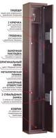 Шкаф оружейный S-18 1300-200-180 (1мм.)