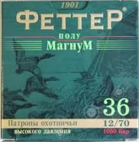 Патрон Феттер 12х70, 36гр., Полумагнум