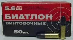 Патрон 5,6 (.22LR) Биатлон (50шт.) КСПЗ